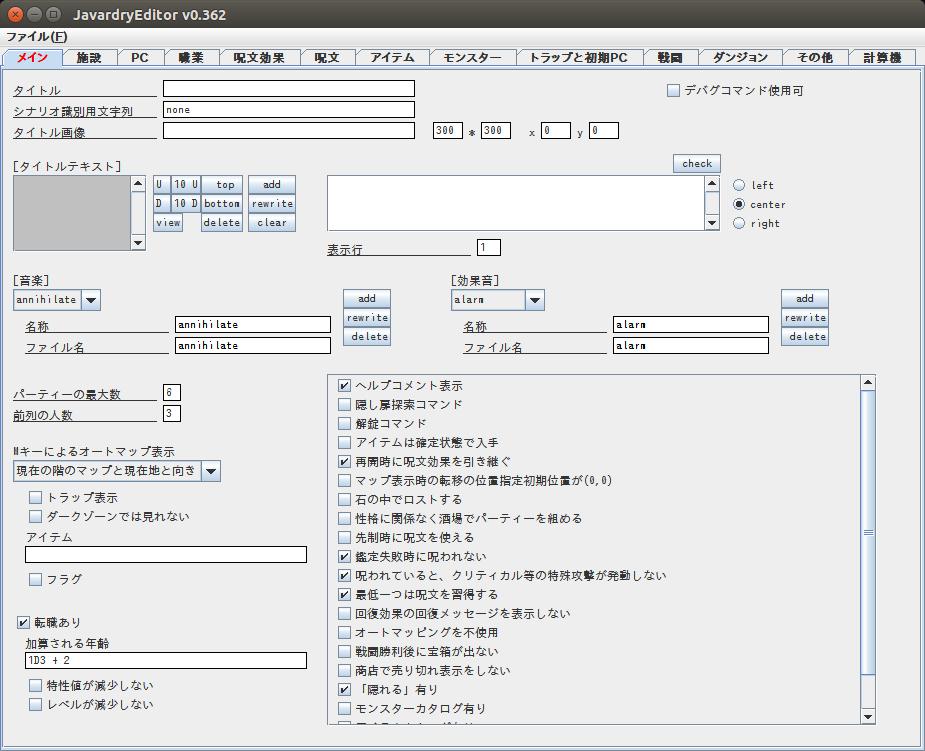 JavardryEditor_LookAndFeel_Ubuntu